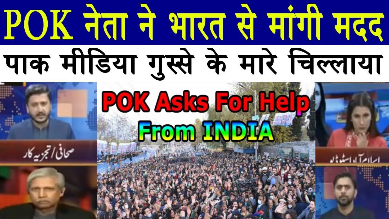 Pak Media CRYING │ POK Politician Ne INDIA Se Madad MangI │ POK FREEDOM │ PAKISTAN LATEST NEWS