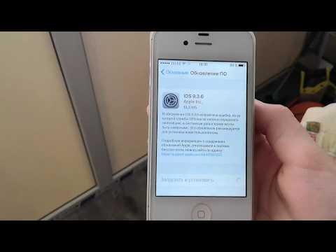 Обновление ios 9.3.6 на iPhone 4s