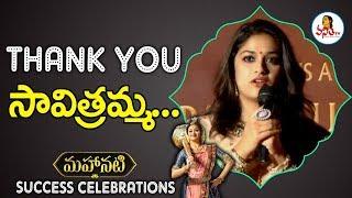 Keerthy Suresh Excellent Speech At Mahanati Success Celebrations || Samantha, Rajamouli