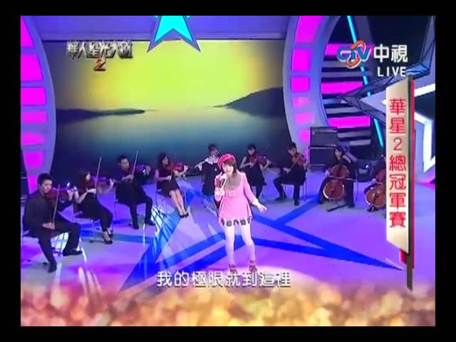 鄭心慈 - 極限 20130203 (28分)