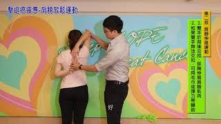 【運動小學堂】擊退癌疲憊part3-肩膀放鬆運動_王柏堯職能治療師