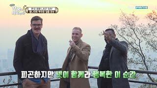 [어서와 한국은 처음이지 89화] 어서 와~ 남산 타워에서 서울의 아침은 처음이지?