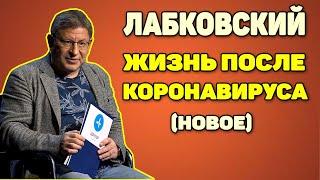 Михаил Лабковский (новое) - Как начать новую жизнь после коронавируса