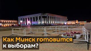 В центре Минска уже начали готовиться к президентским выборам