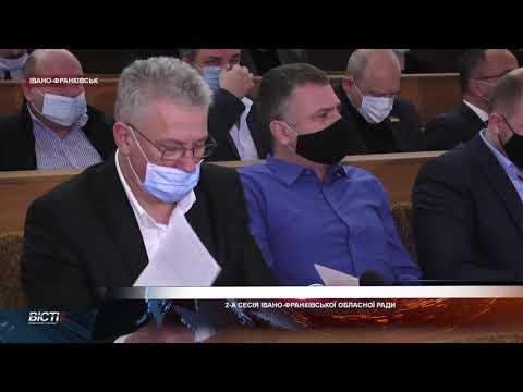 Понад пів сотні питань розглянули депутати на 2 сесії Івано-Франківської обласної ради