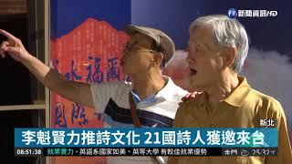 詩歌節登場 促台文藝邁入國際  華視新聞 20180913 thumbnail