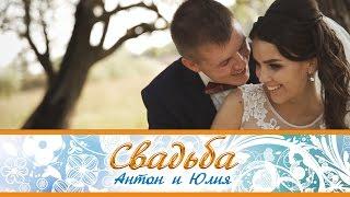 Свадьба Антон и Юлия 13 08 2016