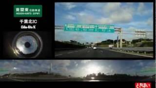 【360°車載 (MHS-PM5)】 新空港道・東関東道 from CHIBA(Narita Airport) to TOKYO