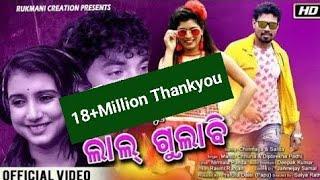 Lal Gulabi 2.0 | Full Video Song | Mantu Chhuria | Diptirekha Padhi | Chinmaya | Sarita