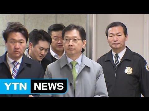 특검, '드루킹 댓글조작' 김경수 2심 징역 6년 구형 / YTN
