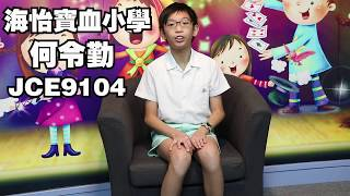 Publication Date: 2017-10-26 | Video Title: 第9屆小特首選舉 海怡寶血小學 何令勤 JCE9104
