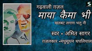 maya kaima Bhi Khalbat Lagan Bhalu Ni || Garhwali Ghazal || Amit Saagar || Madhusudan Thapliyal