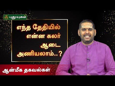 Aanmeega Thagavalgal   எந்த தேதியில் என்ன கலர்ஆடை அணியலாம்?   29/09/2019   Puthuyugam TV