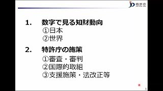 動画 令和元年度知的財産権制度説明会(実務者向け) 1. 知財動向と特許庁施策