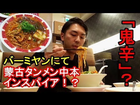 I ate the spicy ramen of the famous Chinese restaurant of Japan. [ Japanese Food 】