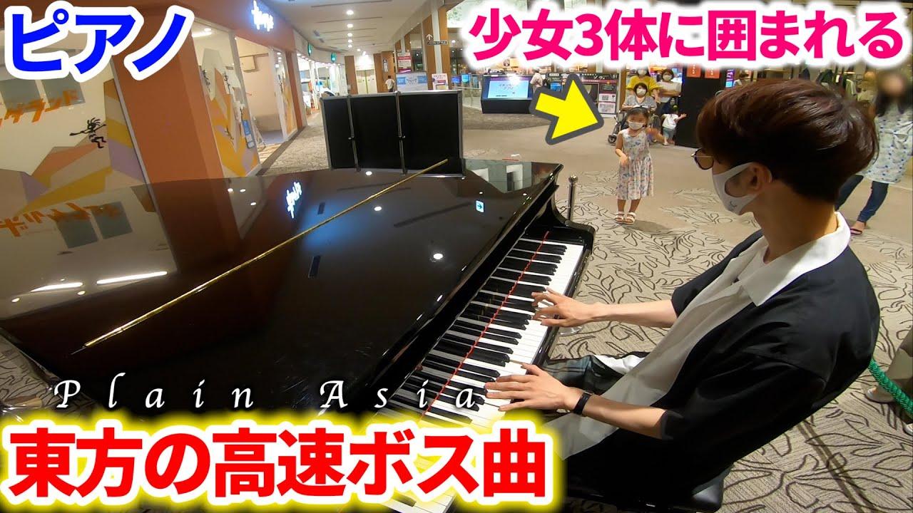 イオンのストリートピアノで東方ボス曲弾いたら少女3体がやってきてボスの取り巻きみたいになったwww【よみぃ】