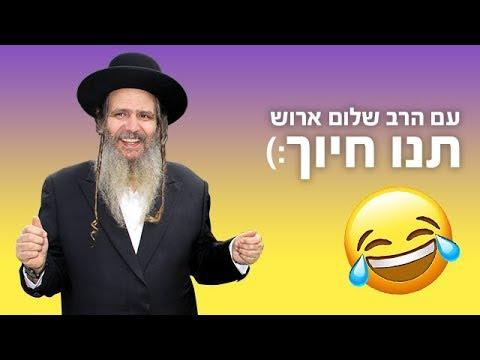 תנו חיוך עם הרב שלום ארוש - חטיף...
