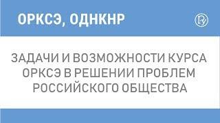 Задачи и возможности курса ОРКСЭ в решении проблем российского общества