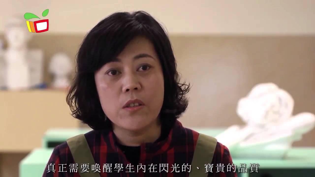 """2014/2015學校年度""""卓越表現教師""""─王宏老師 鏡平學校 - YouTube"""