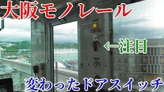 大阪モノレールの変わったドアスイッチを観察する