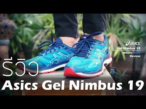 รีวิวจัดเต็ม Asics Gel Nimbus 19