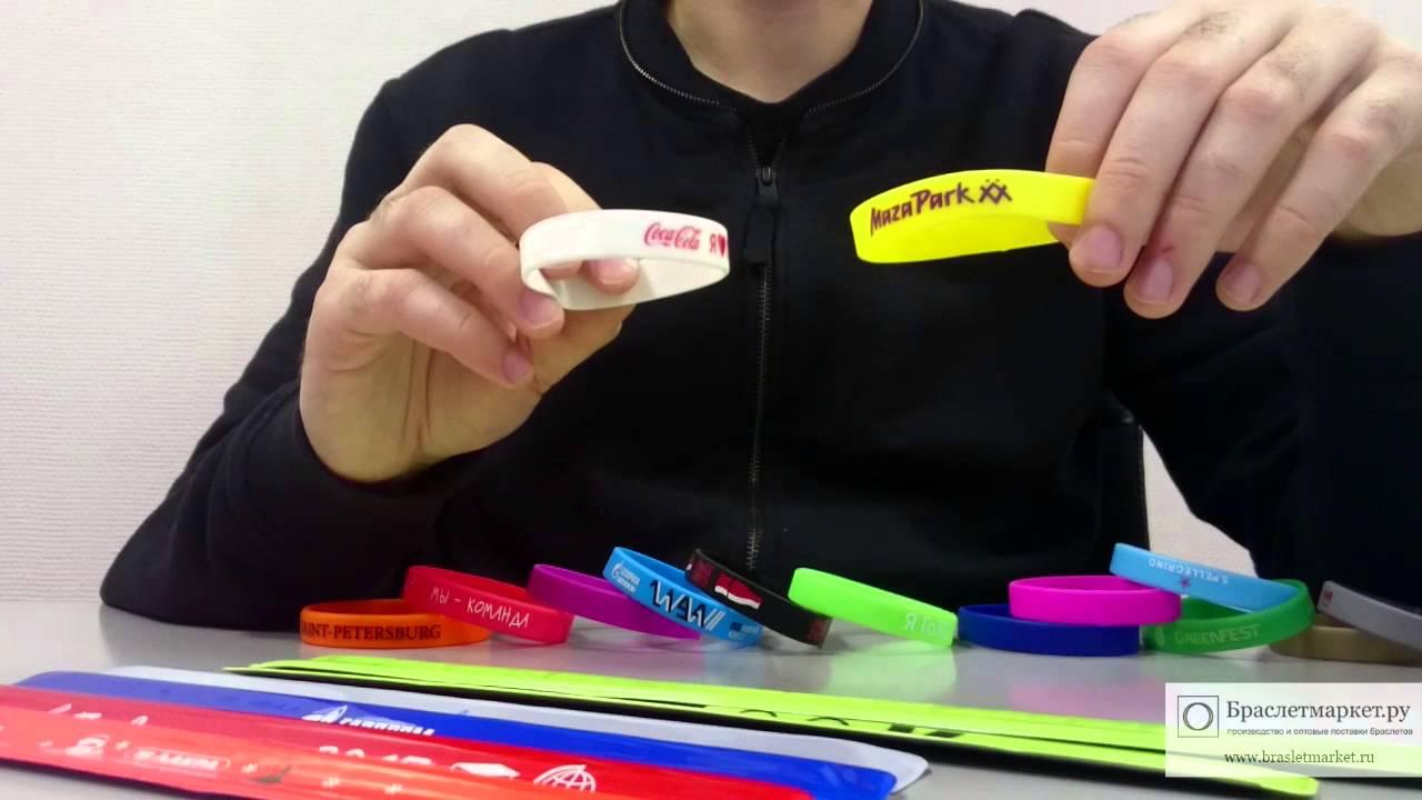 Силиконовые браслеты с логотипом. Заказать силиконовые браслеты с нанесением и без нанесения. Срок изготовления 1-2 дня. Бесплатная доставка.