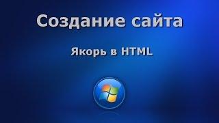 Создание сайта. Якорь в HTML