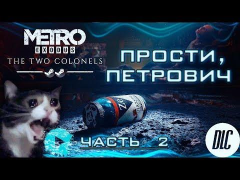 ПРОСТИ, ПЕТРОВИЧ! / Metro Exodux DLC: Два полковника/ Прохождение часть 2