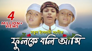 Download নতুন ইসলামী সংগীত । Fulke Boli Ami । ফুলকে বলি আমি । New Islamic Song 2019