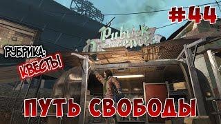 Fallout 4 - Путь свободы.