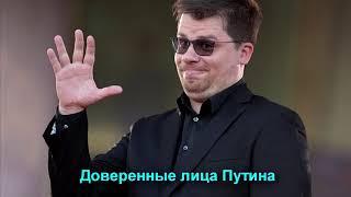 Путинские приспособленцы. ПОЗОР!