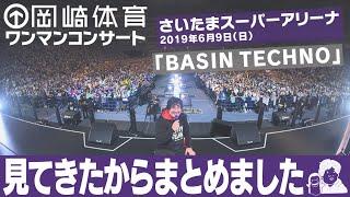 岡崎体育ワンマンコンサート「BASIN TECHNO」さいたまスーパーアリーナ...