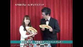 http://www.magicexpress.jp/ 細長い弓形の2頭(枚)のダックスフンド...