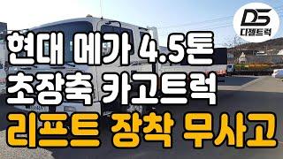 현대메가트럭 4.5톤카고트럭 적재함초장축 6.25미터 …