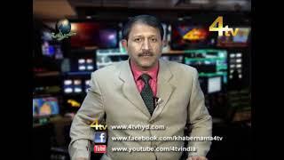 4Tv Khabarnama 07-08-2018