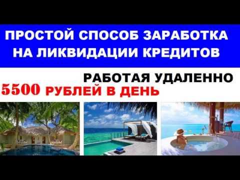 Как зарабатывать от 5500 рублей в день на Заемщиках кредитов работая удаленно  Разбор простого Кейса