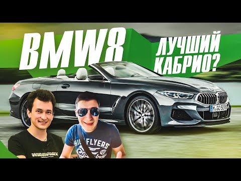 ПЕРВЫЙ ТЕСТ! ЛУЧШИЙ кабрик?! BMW M850i. Обзор.
