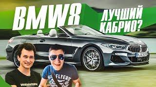 Обзор BMW M850i 2019