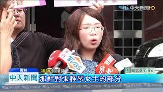 20191009中天新聞 年代主播、名嘴鄭佩芬又黑韓 李佳芬三度提告