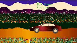 Learn Mandarin Chinese -- 4 Seasons: Spring; Summer; Autumn; Winter