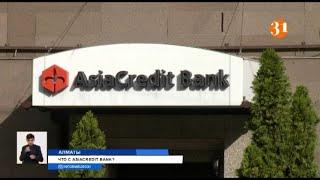 Вкладчики AsiaCredit Bank не могут снять деньги с депозитов