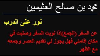 عن السفر الجمع إذا نويت السفر وصليت في مكان إقامتي  /  محمد بن صالح العثيمين