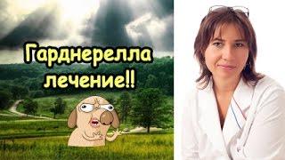 Гарднерелла надоедная(http://doctormakarova.ru/gardnerellez бактериальный вагиноз? нарушение влагалищной флоры? С каждым может случиться! А вот..., 2014-05-19T17:52:23.000Z)