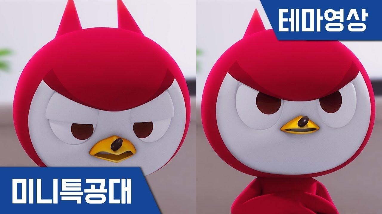 [미니특공대:슈퍼공룡파워] 테마영상 - 시크한 새미