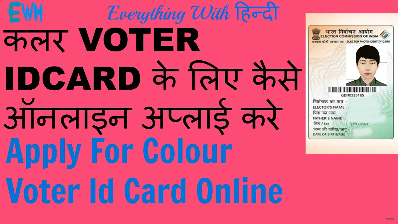 Hindi How To Apply Or Register For New Duplicate Colour Voter Id Card Online 2016