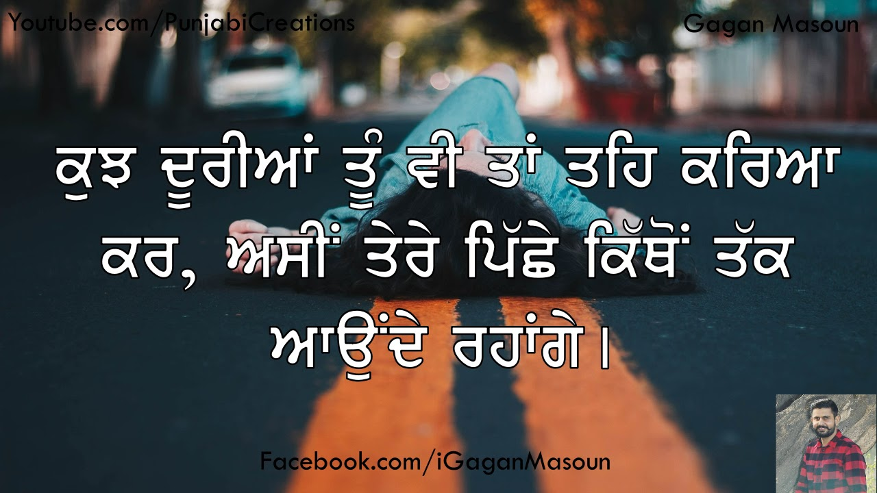 Heart Touching Sad Quotes For Lovers In Punjabi ਪ ਜ ਬ