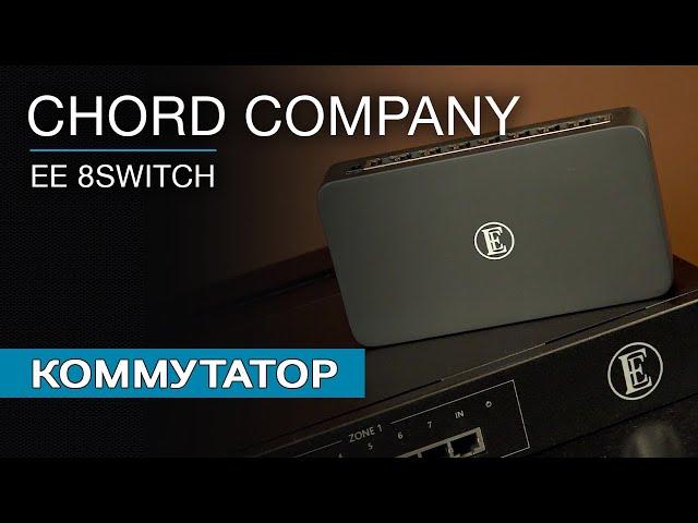 Обзор коммутатора Chord Company EE 8Switch