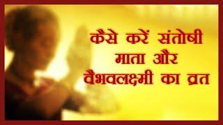 ShankhDhwani| शुक्रवार व्रत के हैं कई पुण्यफल, व्यापार में तरक्की और घर में आती है शांति|Friday Vrat