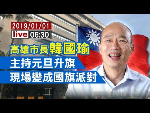 【完整公開】高雄市長韓國瑜  主持元旦升旗 現場變成國旗派對