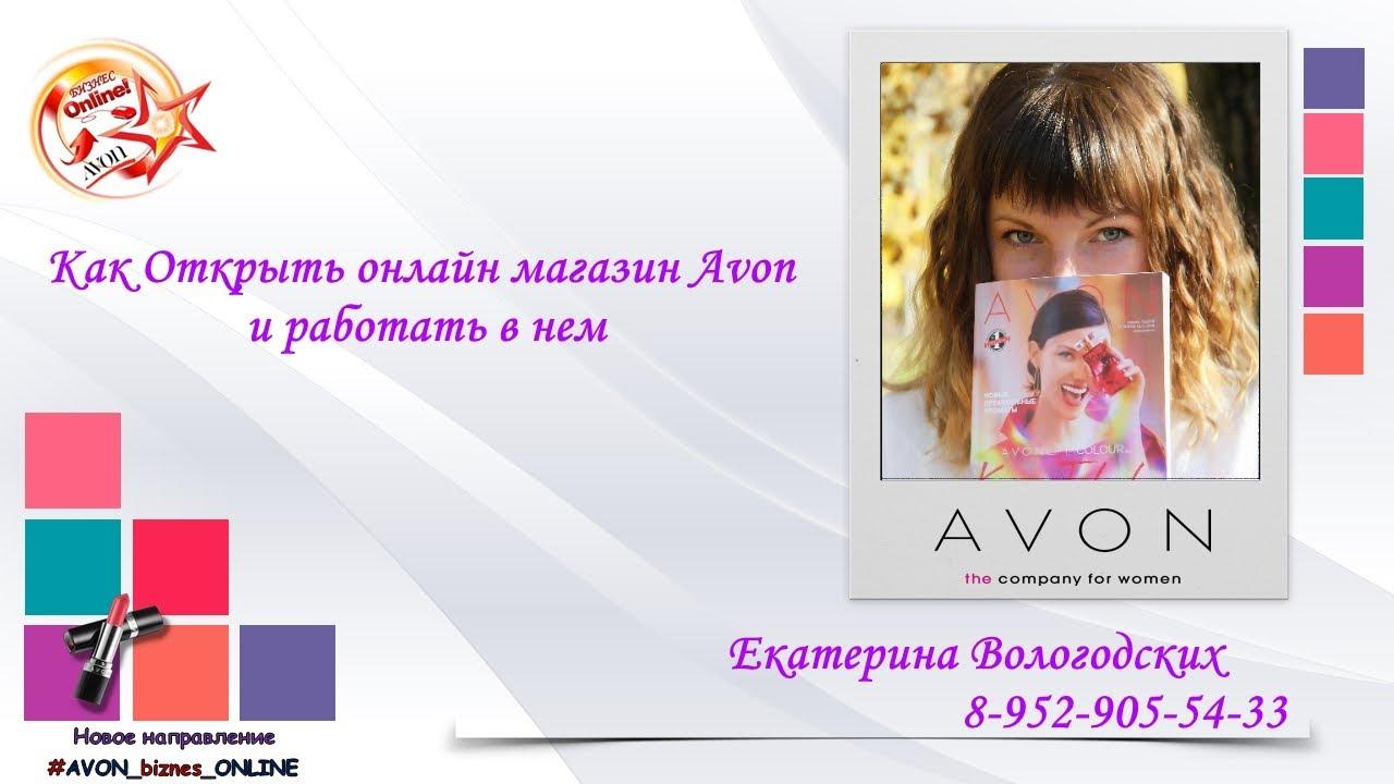 Как Открыть онлайн магазин Avon и работать в нем - YouTube 3734fd8168998